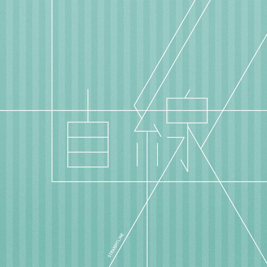straightline_01